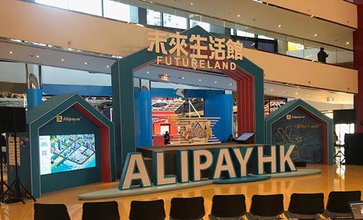 數奕繼續支持AlipayHK將電子錢包服務深入生活不同層面。