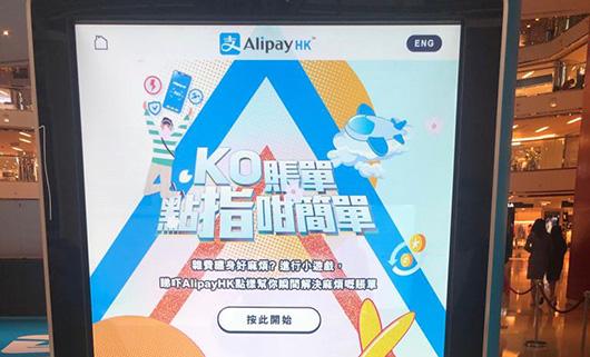 "AlipayHK現已提供""點指""即可繳費的智快電子支付服務。"