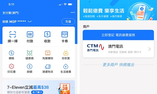 Developed by CODPS Limited, the new scenario-based service of Alipay (Macau), Bill Payment, had been officially launched in Jan, 2021. Alipay (Macau) customers can now settle their bills and perform top-up payment for their pre-paid cards of CTM in an easy way.