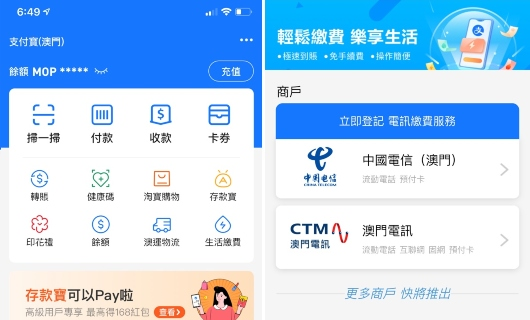 Developed by CODPS Limited, the new scenario-based service of Alipay (Macau), Bill Payment, had been officially launched in Jan, 2021. Alipay (Macau) customers can now settle their bills and perform top-up payment for their pre-paid cards of CTM and China Telecom (Macau) in an easy way.