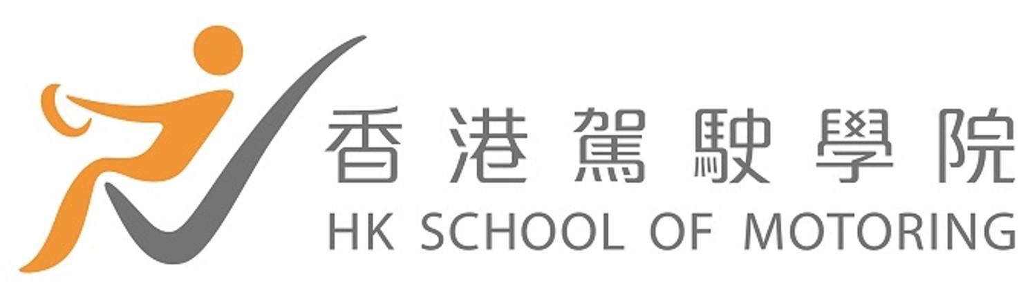 香港駕駛學院